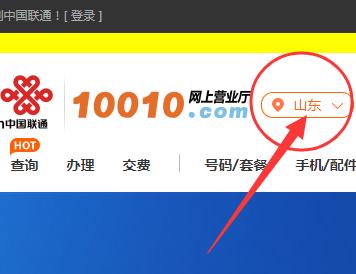 中国联通网上营业厅网官网_济南联通网上营业厅官网_百度知道