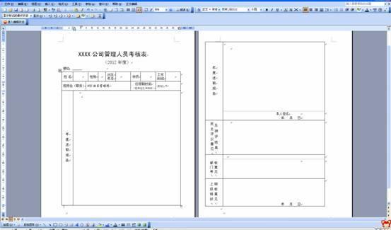 16k纸打印设置_在word中有表格,双面打印时,如何让两表格的边框重合?_百度知道