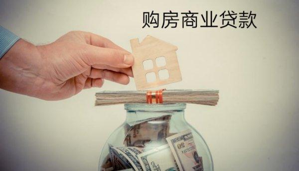 【个人商业贷款条件】