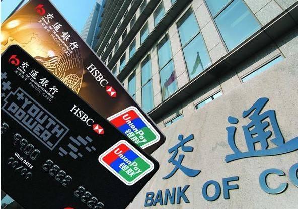 【交通信用卡中心】交通银行信用卡中心属于什么性质的单位