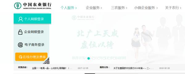 【农行网银登陆】如何登陆农行个人网银(首次登陆)