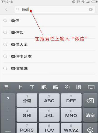 微信安卓版下载 微信最新手机版在哪里下载(2)