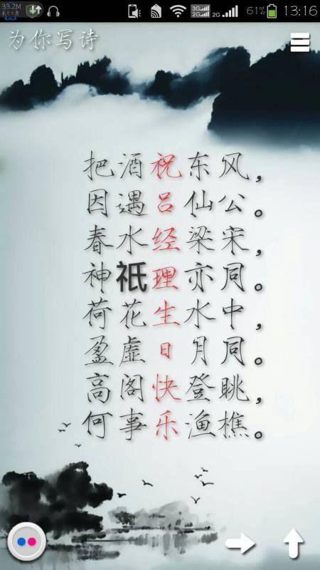 【急求】求一首藏头藏尾诗 内容:祝…生 吕…日
