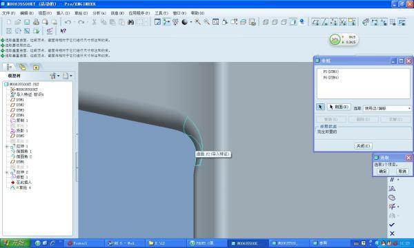 PROE50草绘时能显示侧影投影曲线但是选不中请问如何实现。
