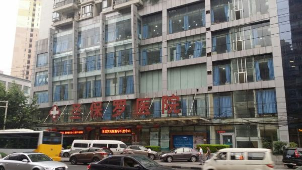 重庆圣保罗医院的医院地图