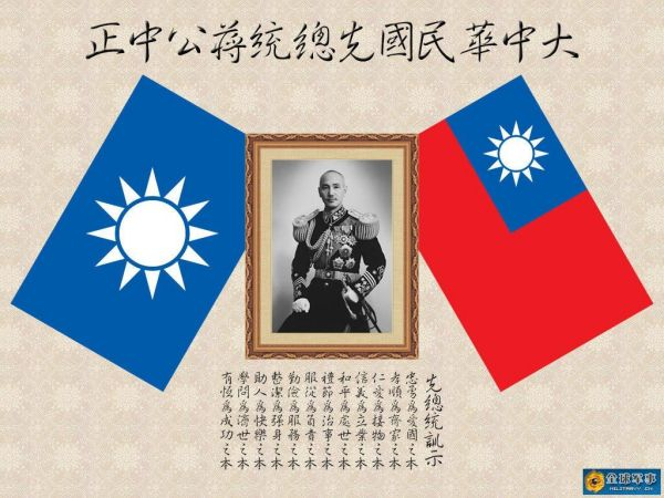 国父孙中山先生_台湾的国旗和国民党的党旗有什么区别?_百度知道