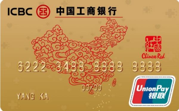 【工商银行 信用卡】工商银行信用卡app叫什么