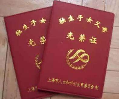 深圳独生子女证办理_2018年还能办理独生子女证吗_百度知道