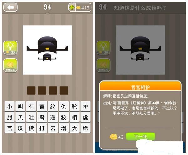 两个官帽猜成语_看图猜成语500个图片