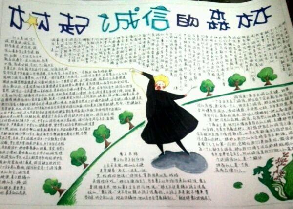 梦想的画报-画报是要有花草树木或者是人物,或者是动物加文字,而是小报就系单