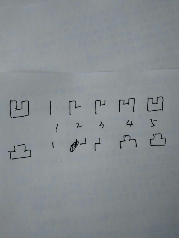 凹凸两个字都是几画