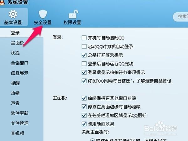 电脑为什么登不上qq_为什么QQ可以在电脑上登录,不能在手机登录?_百度知道
