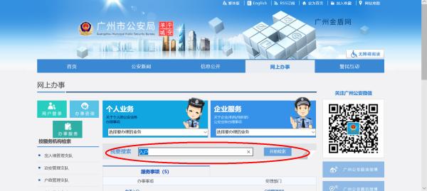 广州金盾网户政管理、入户功能模快查询