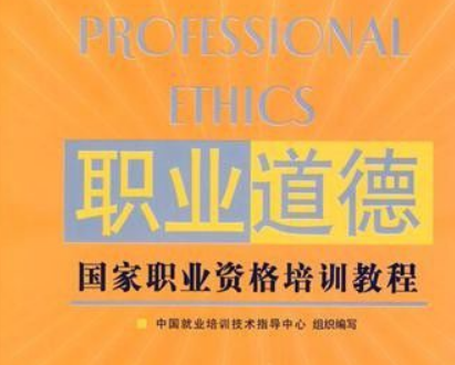 职业道德的本质特征_职业道德具有的特征包括?_百度知道