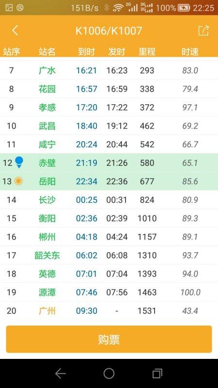 k618次列车时刻表_K1007次列车时刻表_百度知道
