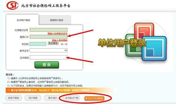 ukey什么意思_北京市社会保险网上服务平台单位登录的口令是什么?_百度知道