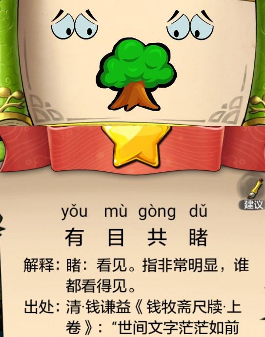 看树猜成语_看图猜成语