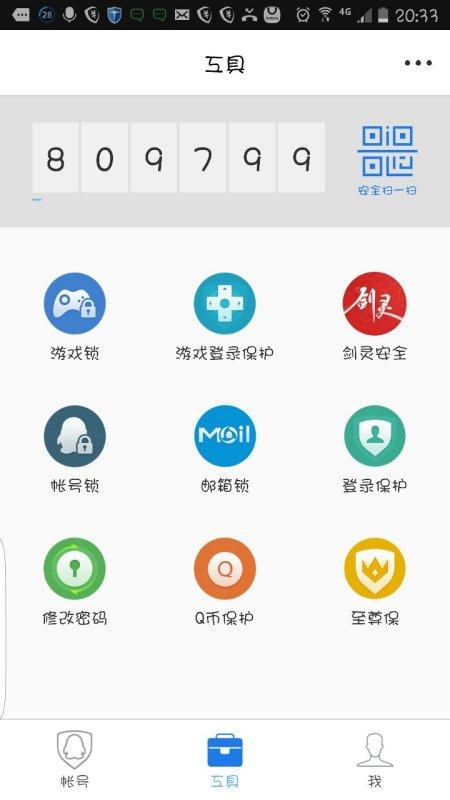 怎么锁定QQ登陆地?
