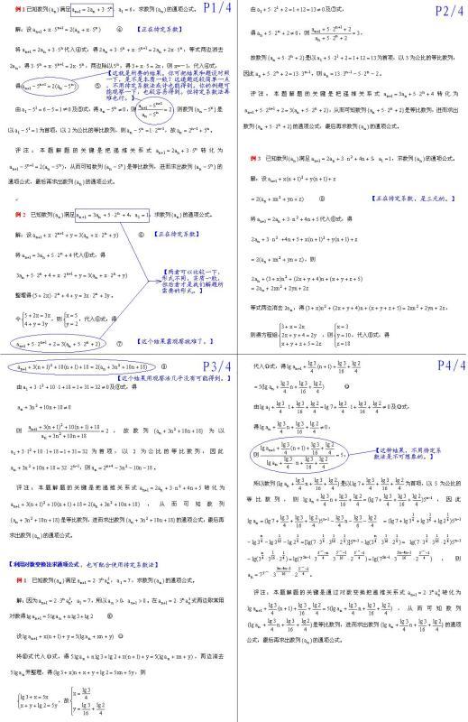 数列待定系数法的原理_数列待定系数法