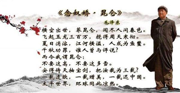 毛主席诗词念奴娇昆仑 搜集毛主席的诗词《念奴娇•昆仑》 诗词歌曲 第2张