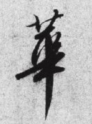 0的笔画顺序-头双十字写法的笔顺应该是如何