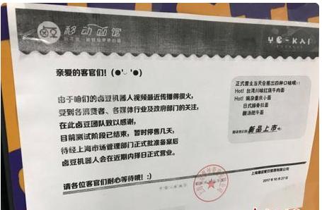 上海无人面馆叫停 涉嫌超范围经营
