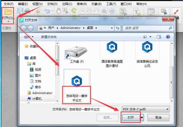 修改pdf文件的软件_迅捷pdf编辑器怎么修改PDF文件?_百度知道
