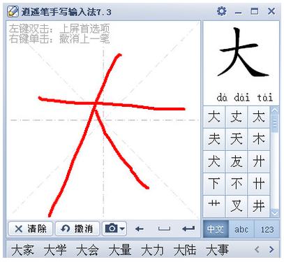 手写输入法或者笔画输入法