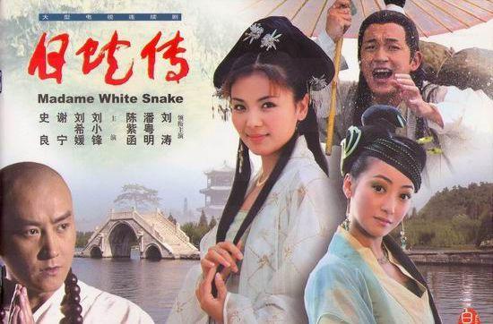 白蛇传刘涛版歌曲_刘涛版的白蛇传主题曲是什么_百度知道