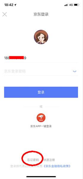 京东E卡绑定了京东帐号后丢失,该怎么办?京东购物时用绑定的E卡支付需要输入密码吗?