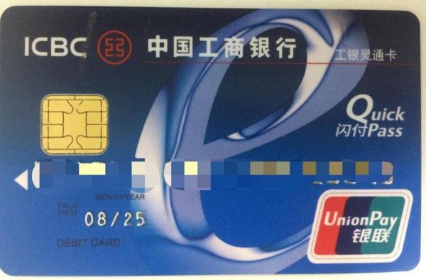 【工行信用卡还款日期】工商银行信用卡怎么查询还款日期