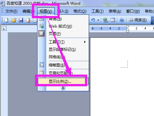word2003软件自学网_word2003版本中如何使多个页面缩小预览的时候,是并排横向排列而 ...