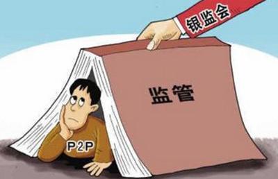 P2P理财公司是合法的吗