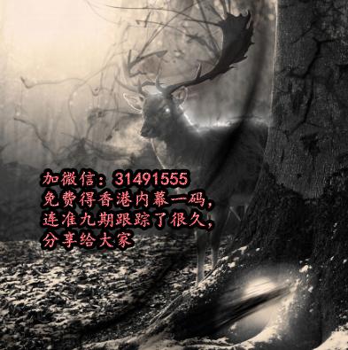 香港乖乖图库 深港大型免费印刷图库 小喜免费印刷图库 九龙老牌图库 一肖王 仙人指路