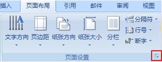 16k纸打印设置_word中将文档的打印纸张大小设定为16K什么意思_百度知道