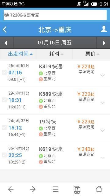 北京到重庆的z49次火车票什么时候开卖图片 30900 360x640