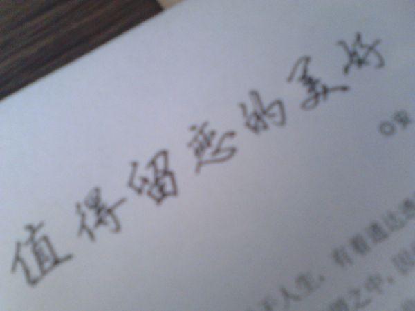 这是谁的钢笔行楷字体图片