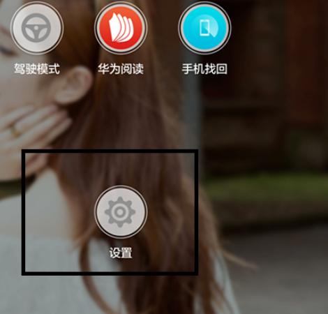 华为手机怎么取消自己设置的锁屏壁纸