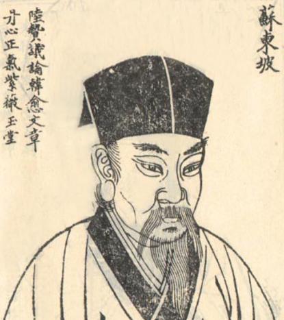 苏轼写苏东坡的诗词 苏轼写的诗有哪些古诗三百首 诗词歌曲 第2张