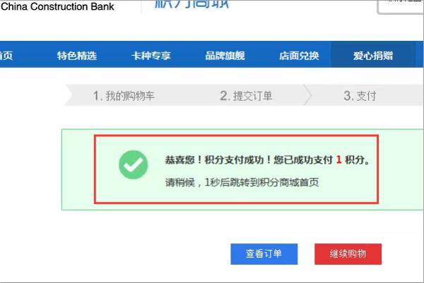 【建行银行信用卡商城】建设银行信用卡如何用积分兑换商城官网的物品?