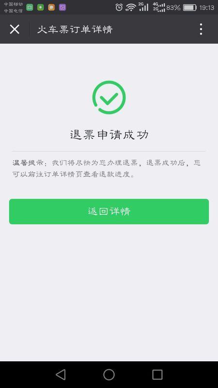 在微信上买的火车票能不能退票 ?