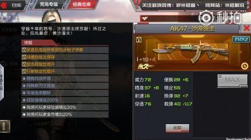 求枪战王者(cf手游)里面的枪的换购列表,越多越详细...