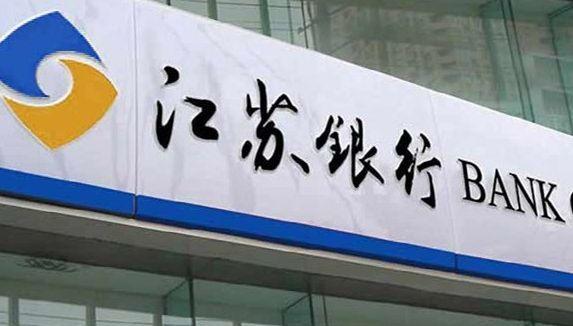 银行个人信用贷款_江苏银行个人信用贷款怎么贷_百度知道