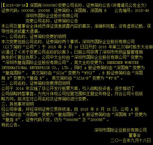 【000056】请问豫卫食证字(2008)第410000-000056号是真是假?怎样查询?可以安全食用吗???