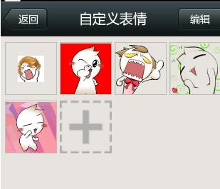 2013网易包子表情包_怎么把网易表情包子变成微信表情?_百度知道
