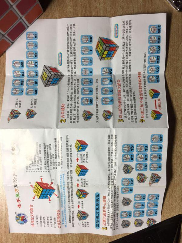 四阶魔方公式图解_圣手魔方 四阶魔方 复原图纸 也就是说明书 求照片_百度知道