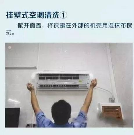 挂式空调怎样清洗_格力空调如何清洗_百度知道