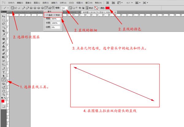 op CS2画双向箭头图片