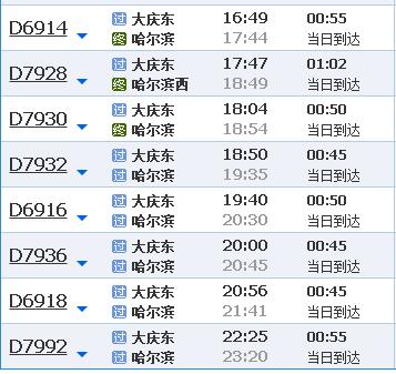 从大庆东站到滦河站的高铁是几点发车的