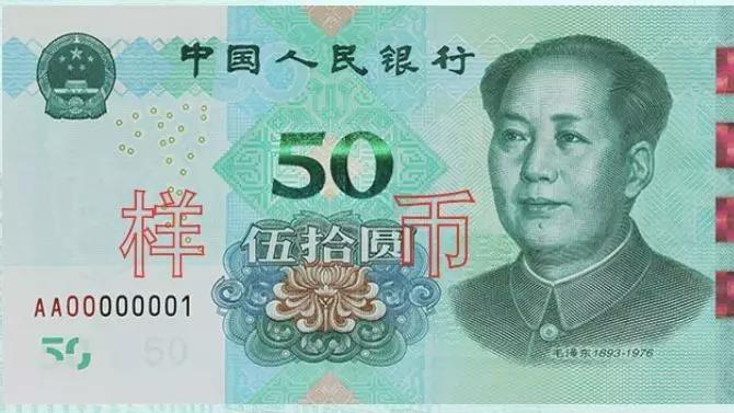 第五套人民币正式发行,纸币防伪印制技术有?#26410;?#26032;?